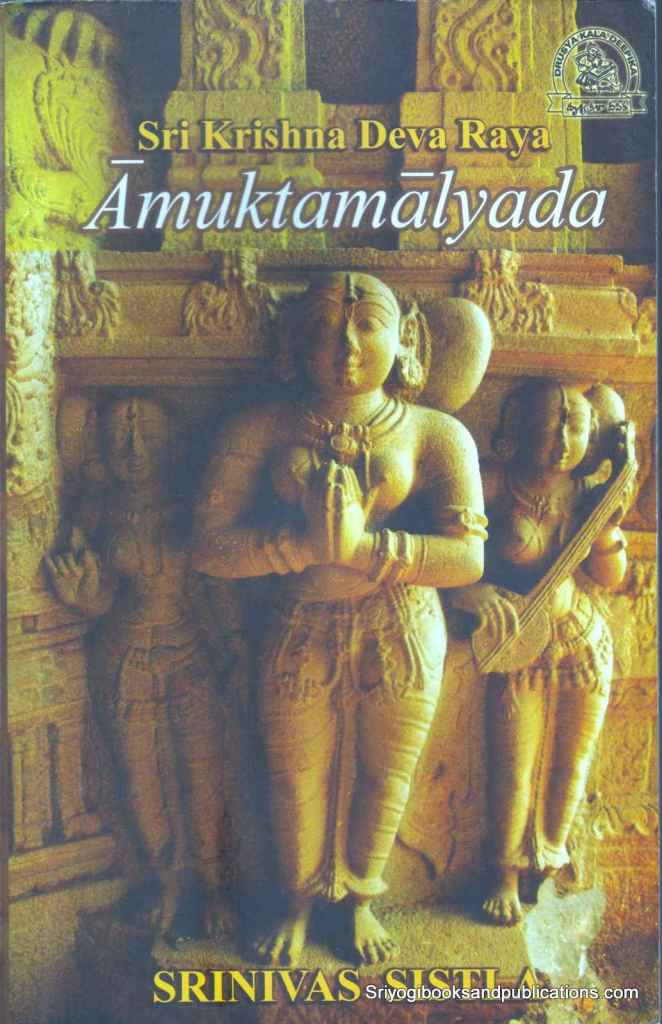 Amuktamalyada book cover reprint pages